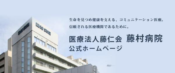 藤村病院バナー